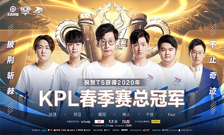 恭喜TS夺得2020年王者荣耀KPL春季赛总冠军!