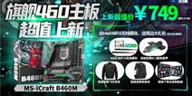 苏州过后无艇搭!媲美Z490铭瑄iCraft B460M超值首发