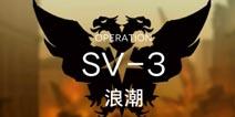 明日方舟乌萨斯的孩子们SV-3攻略 突袭SV-3阵容搭配