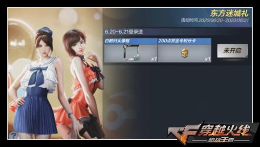 CF手游东方谜城礼