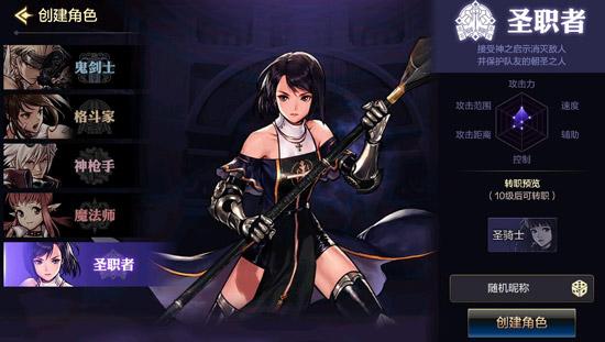 DNF手游女圣骑士职业介绍