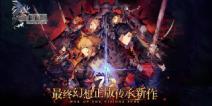 「最终幻想」原版正统新作《最终幻想:勇气启示录 幻影战争》国服正式启宣
