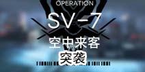 明日方舟乌萨斯的孩子们SV-7突袭攻略 突袭SV-7阵容搭配