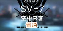 明日方舟乌萨斯的孩子们SV-7攻略 SV-7阵容搭配