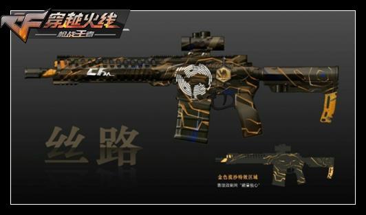 CF手游SBR-丝路