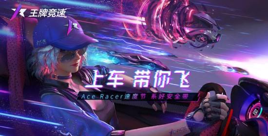 顶级车厂授权 网易《王牌竞速》赛车阵容曝光!