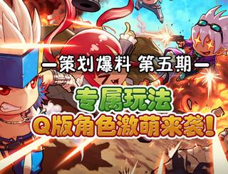 DNF手游【策划爆料】-第5弹:专属玩法,Q版角色激萌来袭!