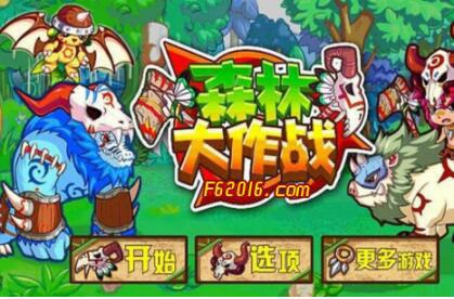 手机版电玩动物森林大作战之飞禽走兽游戏下载