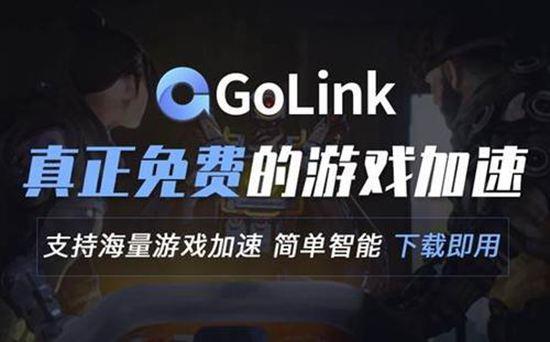盗贼之海烈焰之心任务怎么过?Golink免费加速器奉上详细解析
