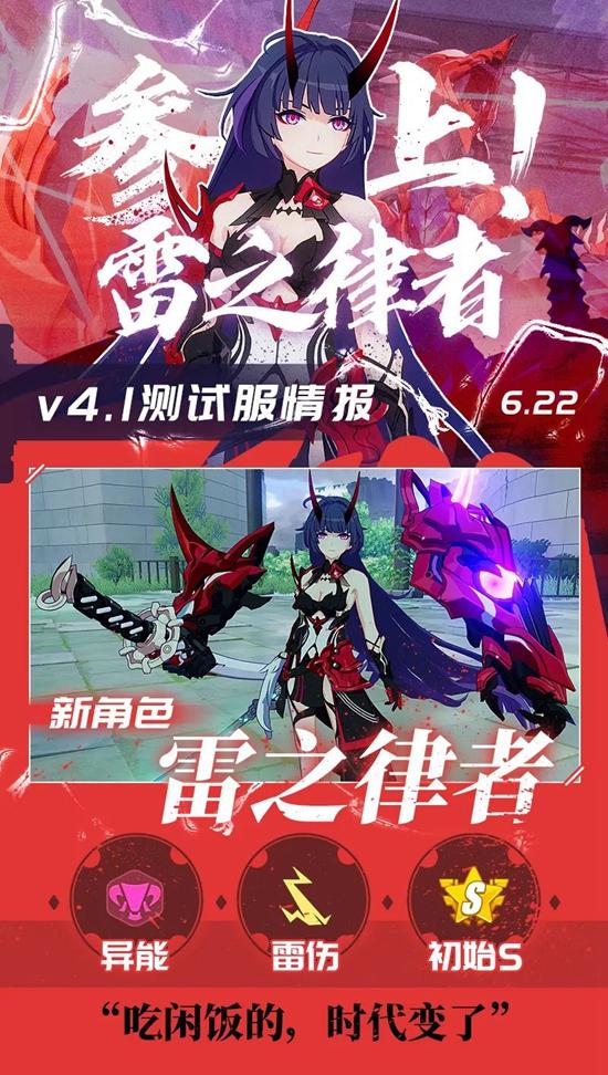 崩坏3V4.1测试服丨雷之律者 参上!