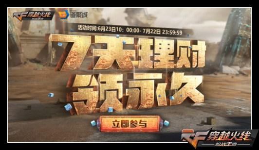 CF炒股配资7天理财