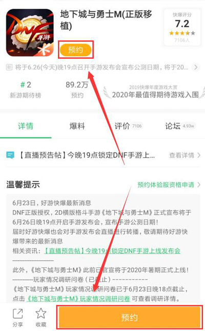 DNF炒股配资官宣上线日期