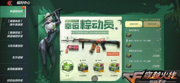 CF手游骰子M37-烈火倾情相送,助你端午乐翻天!