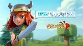 部落冲突夏季更新回归玩家游戏体验优化,情感与福利并存