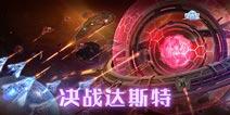 奥拉星手游7月3日全新版本:多种玩法优化,全新神宠降临