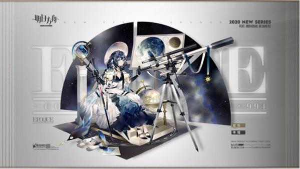 EPOQUE系列新款服饰:寻耀——星极
