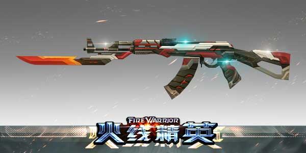 火线精英 AK47-刺龙