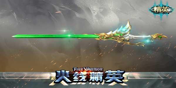 火线精英穹宇之剑