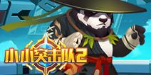 《小小突击队2》英雄介绍:气宗熊猫—墨染