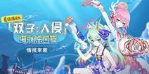 崩坏3V4.1更新前瞻:夏日活动篇