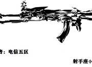 生死狙击精制——AK47-碎影