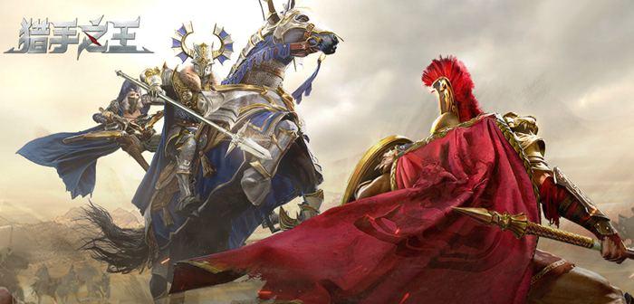 中世纪古战场尽在指尖?《猎手之王》公测大揭秘!