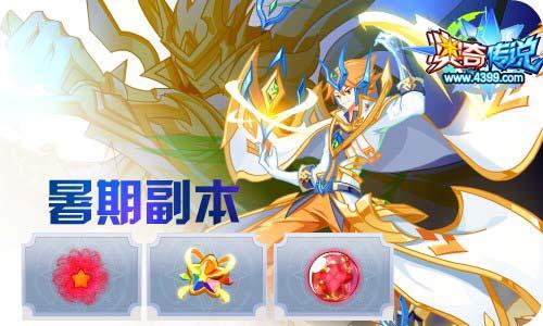 奥奇传说7.10更新 钻石诺雅,圣剑归来