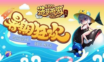 造梦西游外传v4.3.8版本更新 新增坠龙地图-大闹天宫!