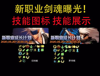 DNF手游新职业剑魂技能展示 剑魂技能加点技巧
