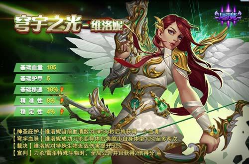 火线精英 穹宇之光-维洛妮(屠魔)