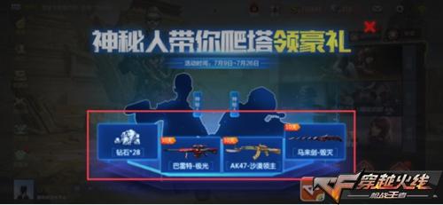 CF手游神秘人悄然送礼,爬楼轻松获得英雄武器!