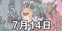 最强蜗牛7月14日密令是什么 7月最新密令汇总