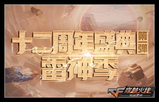 CF手游雷神季预热正式开启,源·雷神正式曝光!