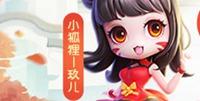 逃跑吧少年7月16日更新公告 新角色玖儿上线