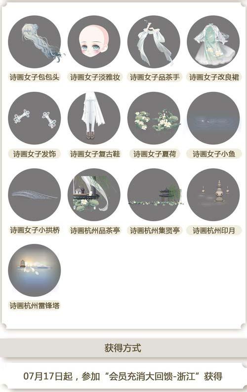 奥比岛浙江・诗画杭州图鉴