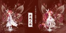 十周年版本资讯来袭,《小花仙》手游冰魄之椿登场