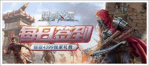 《猎手之王》每日签到领取4399游戏盒独家礼包