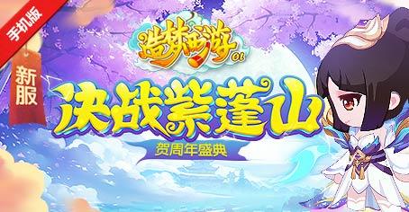 《造梦OL》决战紫蓬山,贺周年盛典!