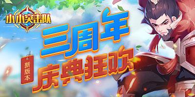 周年庆活动开启《小小突击队》07月23日更新公告