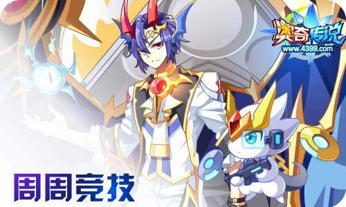 奥奇传说7.24更新 龙脉修尔,钻石光明王