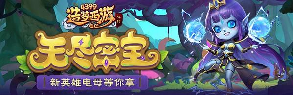 造梦西游外传v4.3.9版本更新 新A级英雄正式登场