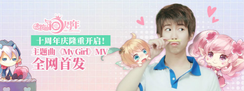 小花仙十周年福利来袭 主题曲《My Girl》MV全网首发
