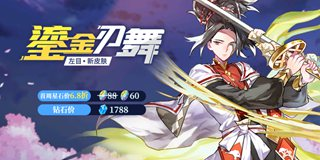 300大作战7月23日更新公告 鎏金刃舞上线
