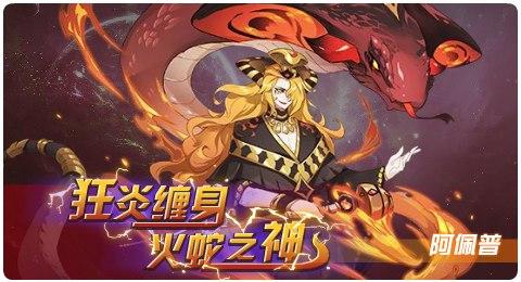 赛尔号07月24日更新攻略汇总 火蛇神阿佩普降临