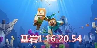 我的世界基岩1.16.20.54发布