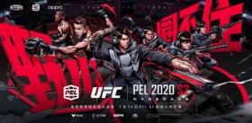 周冠军野心金腰带震撼首发!来虎牙看PEL 2020 S2 !周冠军玩法升级