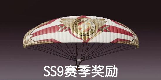 和平精英SS9赛季奖励是什么 和平精英SS9赛季结算奖励是什么