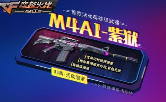 穿越火线手游M4A1-紫狱