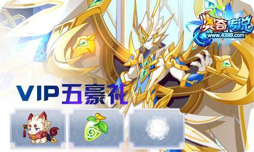 奥奇传说7.31更新 秩序天启,双重觉醒!