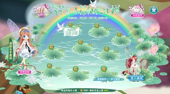 小花仙7月24日活动预告
